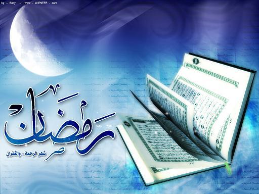 اعمال ورود به ماه مبارک رمضان