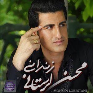 آهنگ زندانی از محسن لرستانی