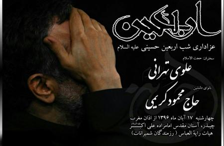 اعلام مراسم عزاداری شب اربعین حسینی (ع) محمود کریمی