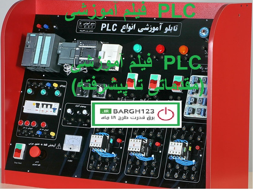 فیلم آموزشی  PLC (مقدماتی تا پیشرفته)