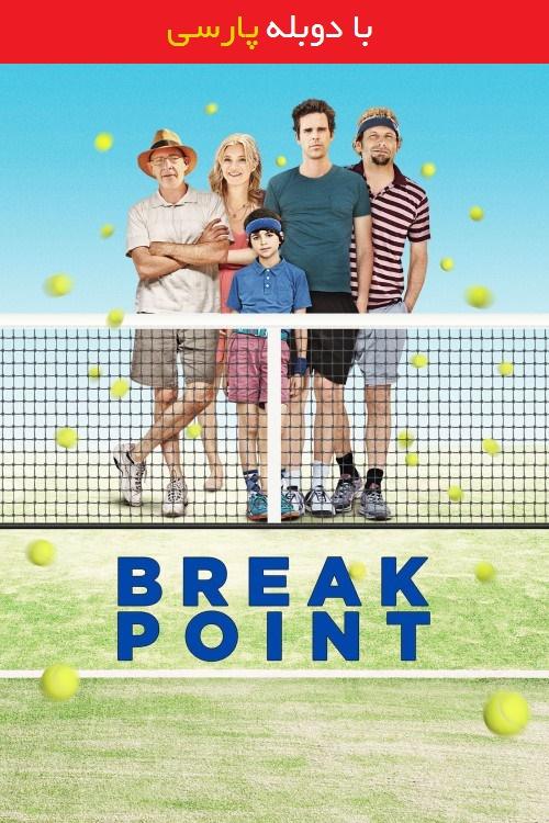 دانلود رایگان دوبله فارسی فیلم خانواده پرایس Break Point 2014