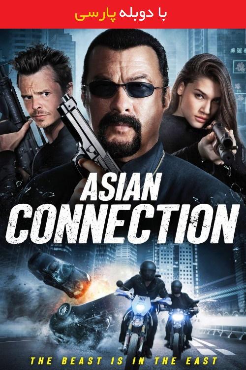 دانلود رایگان دوبله فارسی فیلم رابط آسیایی The Asian Connection 2016