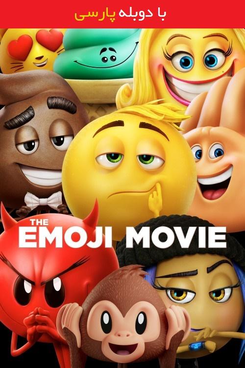 دانلود رایگان دوبله فارسی انیمیشن ایموجی The Emoji Movie 2017