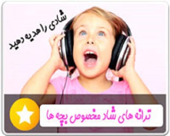 آهنگ های شاد مخصوص کودکان و جشن تولد به زبان فارسی و انگلیسی