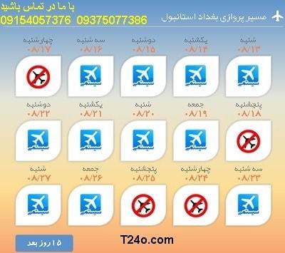 خرید بلیط هواپیما بغداد به استانبول+09154057376