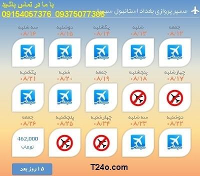 خرید بلیط هواپیما بغداد به استانبول-سبیها+09154057376