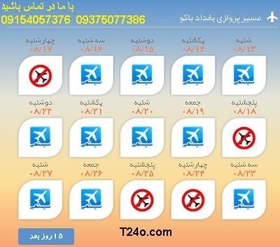 خرید بلیط هواپیما بغداد به باکو+09154057376