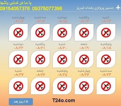 خرید بلیط هواپیما بغداد به تبریز+09154057376