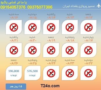 خرید بلیط هواپیما بغداد به تهران+09154057376