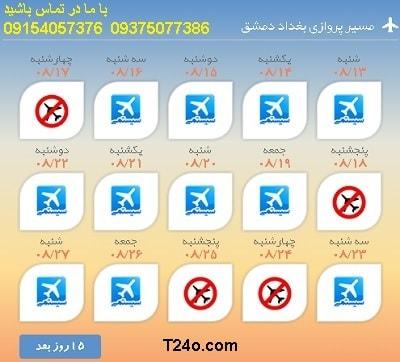 خرید بلیط هواپیما بغداد به دمشق+09154057376