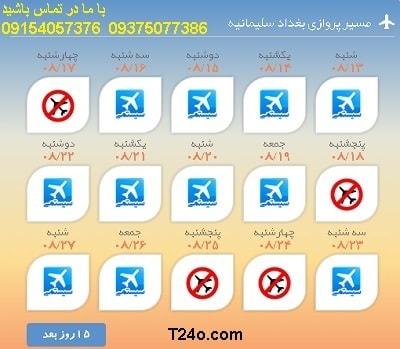 خرید بلیط هواپیما بغداد به سلیمانیه+09154057376