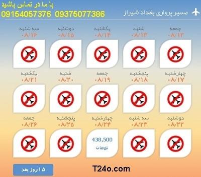 خرید بلیط هواپیما بغداد به شیراز+09154057376