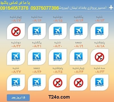 خرید بلیط هواپیما بغداد به لبنان+09154057376