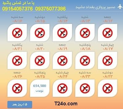 خرید بلیط هواپیما بغداد به مشهد+09154057376