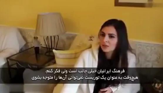 خاطرات حیرت انگیز خانم توریست از تعارفات ایرانیها + فیلم