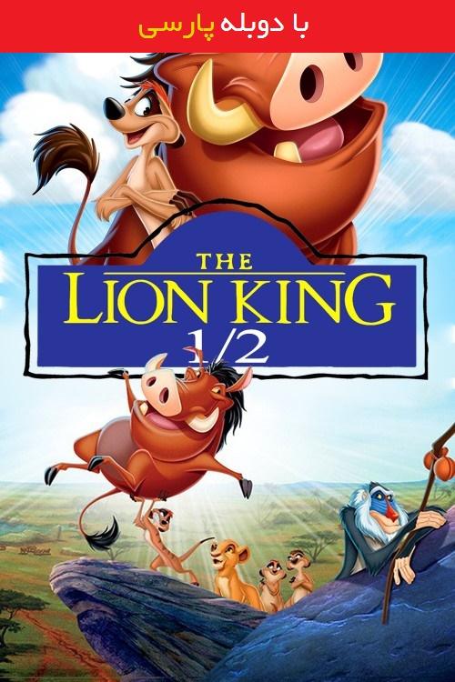 دانلود رایگان دوبله فارسی انیمیشن شیرشاه 3 The Lion King 1 1/2 2004