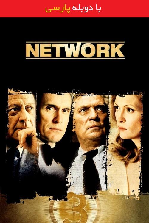 دانلود رایگان دوبله فارسی فیلم شبکه Network 1976