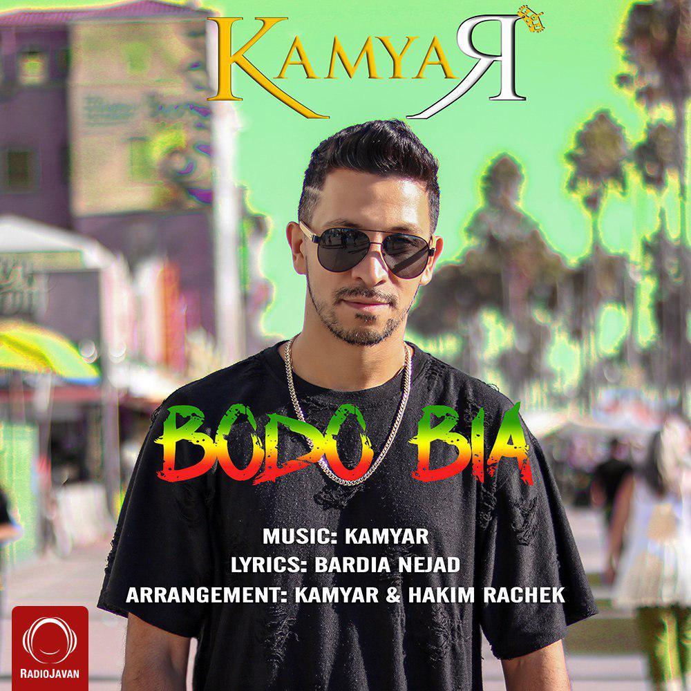دانلود آهنگ Bodo Bia از Kamyar