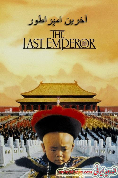 دانلود فیلم دوبله فارسی آخرین امپراطور The Last Emperor 1987
