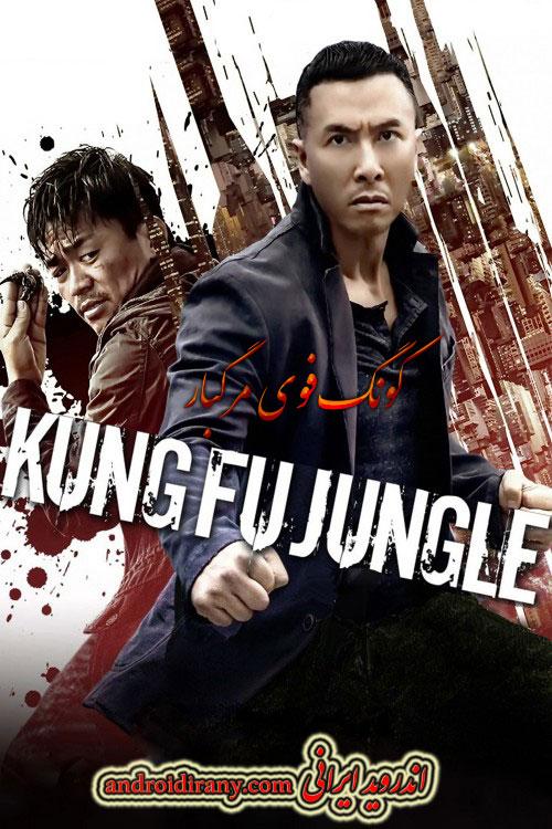 دانلود فیلم دوبله فارسی کونگ فوی مرگبار Kung Fu Killer 2014