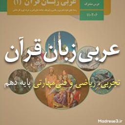 نمونه سوال عربی دهم فصل اول