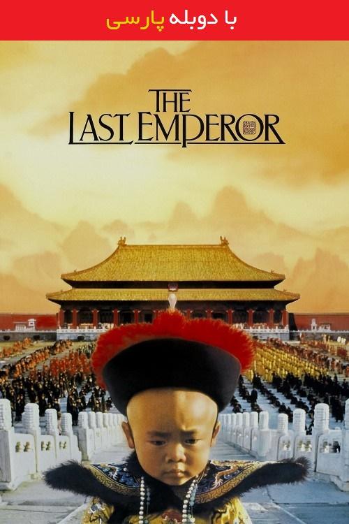 دانلود رایگان دوبله فارسی فیلم آخرین امپراطور The Last Emperor 1987
