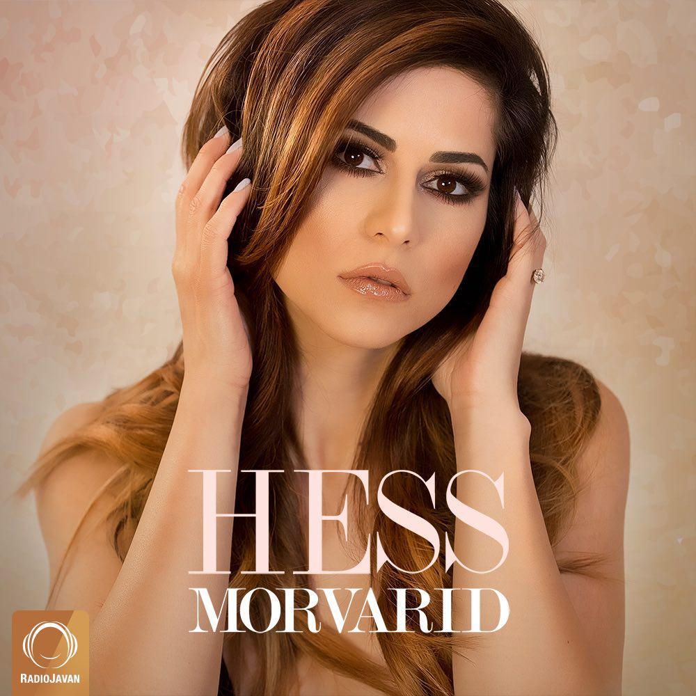 دانلود آهنگ Hess از Morvarid