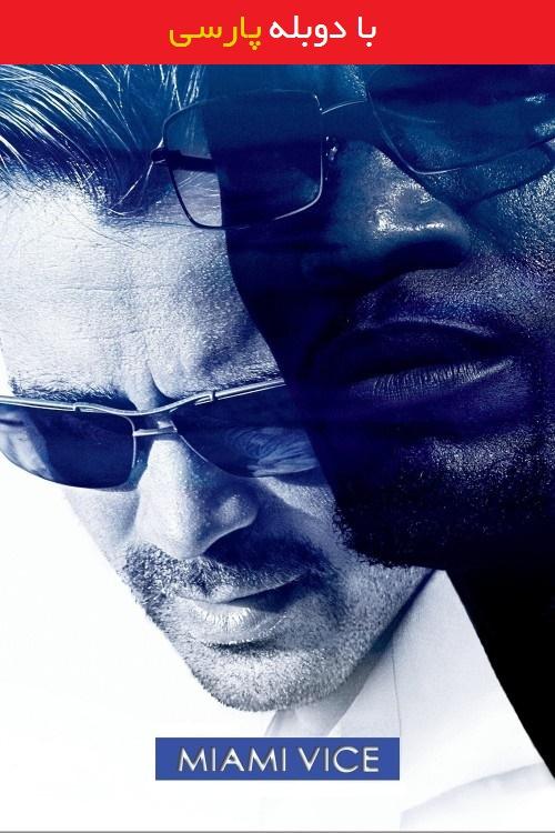 دانلود رایگان دوبله فارسی فیلم خلافکاران میامی Miami Vice 2006