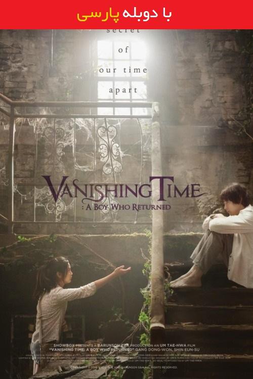 دانلود رایگان دوبله فارسی فیلم زمان گمشده Vanishing Time: A Boy Who Returned 2016