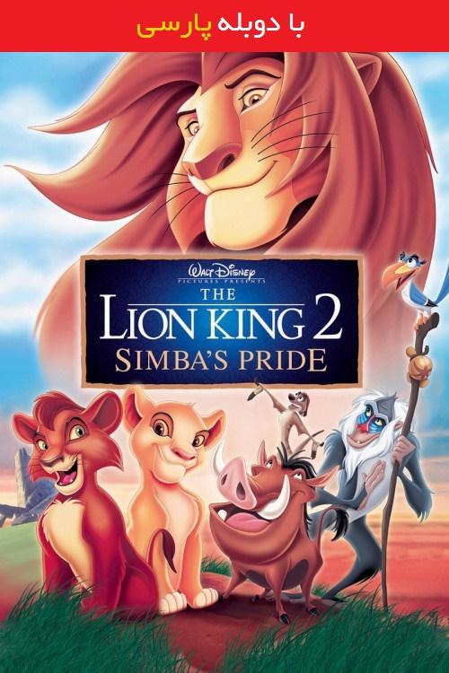 دانلود رایگان دوبله فارسی انیمیشن شیر شاه 2 The Lion King 2: Simba's Pride 1998