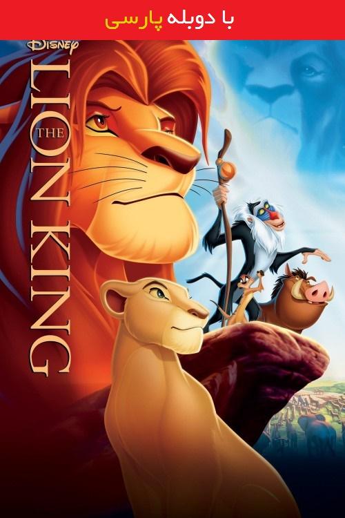 دانلود رایگان دوبله فارسی انیمیشن شیرشاه The Lion King 1994