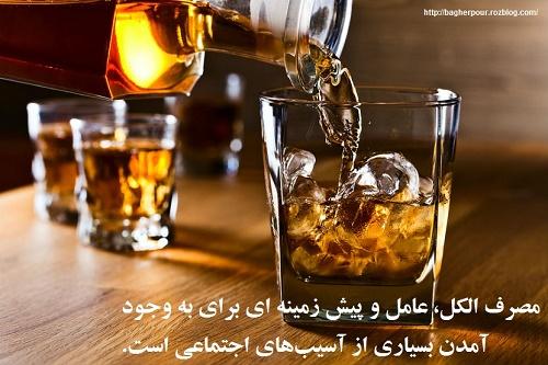 مصرف الکل=آسیب اجتماعی