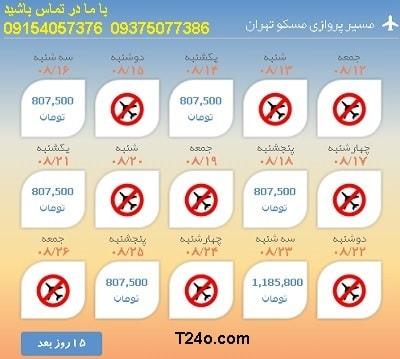 خرید بلیط هواپیما مسکو به تهران+09154057376