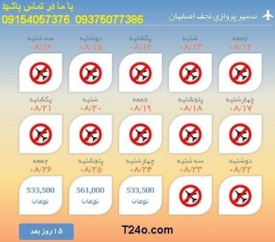 خرید بلیط هواپیما نجف به اصفهان+09154057376