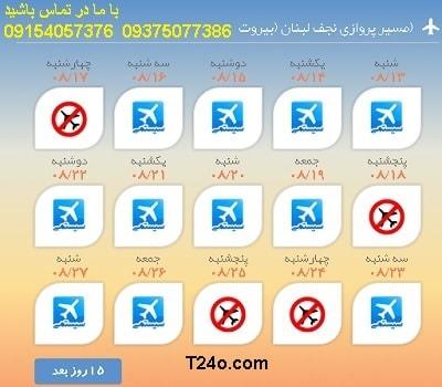 خرید بلیط هواپیما نجف به بیروت+09154057376