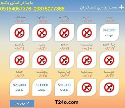 خرید بلیط هواپیما نجف به تهران+09154057376