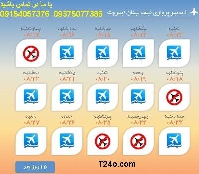 خرید بلیط هواپیما نجف به لبنان+09154057376