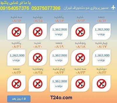 خرید بلیط هواپیما دوسلدورف به تهران+09154057376