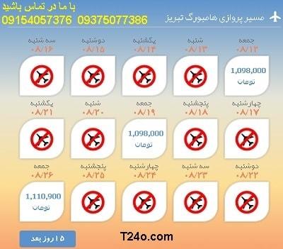 خرید بلیط هواپیما هامبورگ به تبریز+09154057376