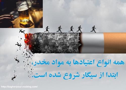 سیگار، آغاز اعتیاد...