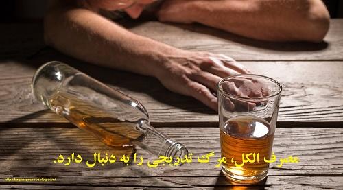 مصرف الکل=مرگ تدریجی...