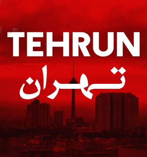 دانلود فیلم تهران با لینک مستقیم و کیفیت Full HD