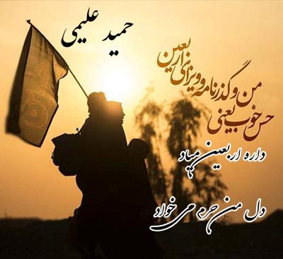 مداحی حمید علیمی - مخصوص اربعین حسینی