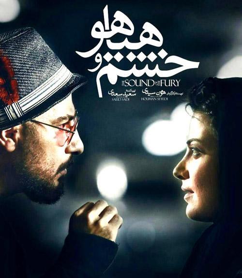 دانلود فیلم خشم و هیاهو با کیفیت ۱۰۸۰ و لینک مستقیم
