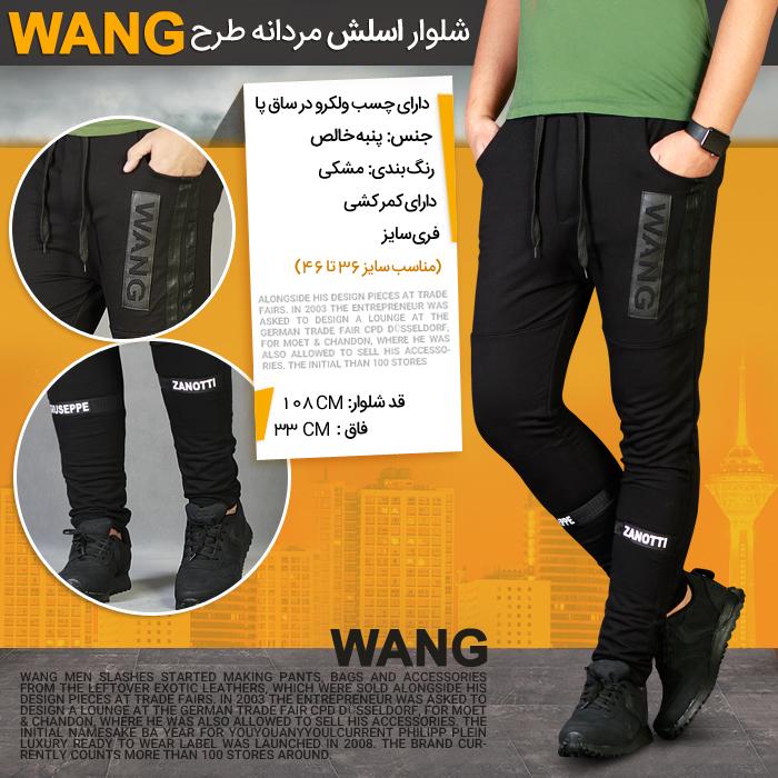 شلوار اسلش مردانه طرح Wang