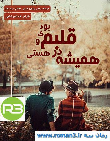 دانلود رمان همیشه در قلب من بودی و هستی