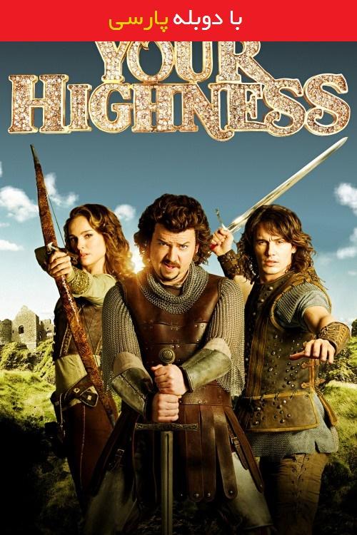 دانلود رایگان دوبله فارسی فیلم عالیجناب Your Highness 2011
