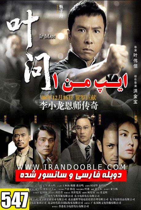 دانلود فیلم خارجی ایپ من ۱ – ۲۰۰۸ Ip Man با دوبله فارسی