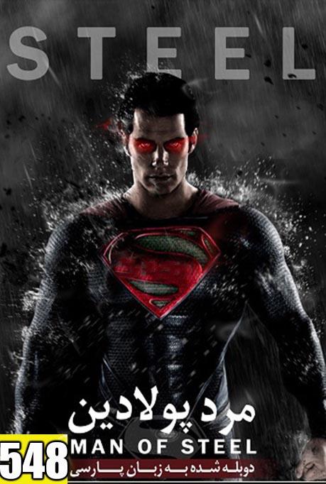 دانلود فیلم مرد پولادین با دوبله فارسی Man of Steel 2013