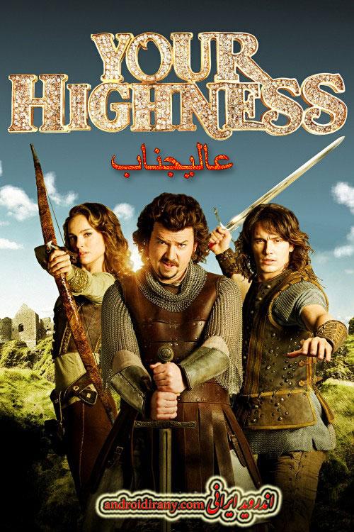 دانلود فیلم دوبله فارسی عالیجناب Your Highness 2011